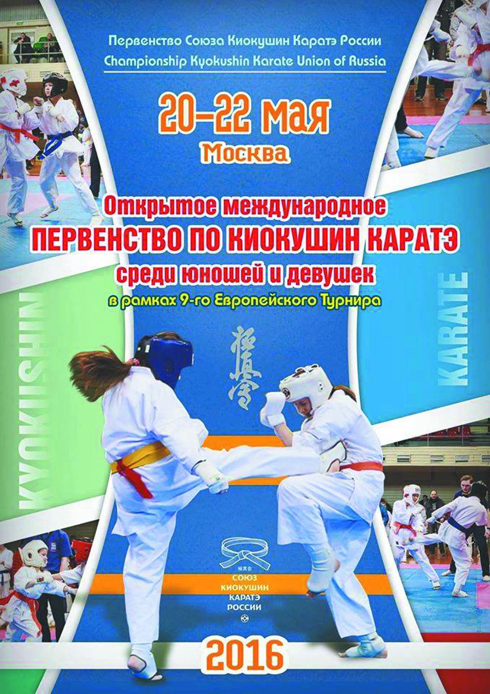 Nippon Budo Sport Tulcea, prezent la Campionatul European de Karate Kyokushin de la Moscova